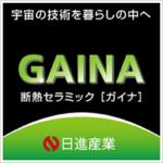 ガイナ 日進産業