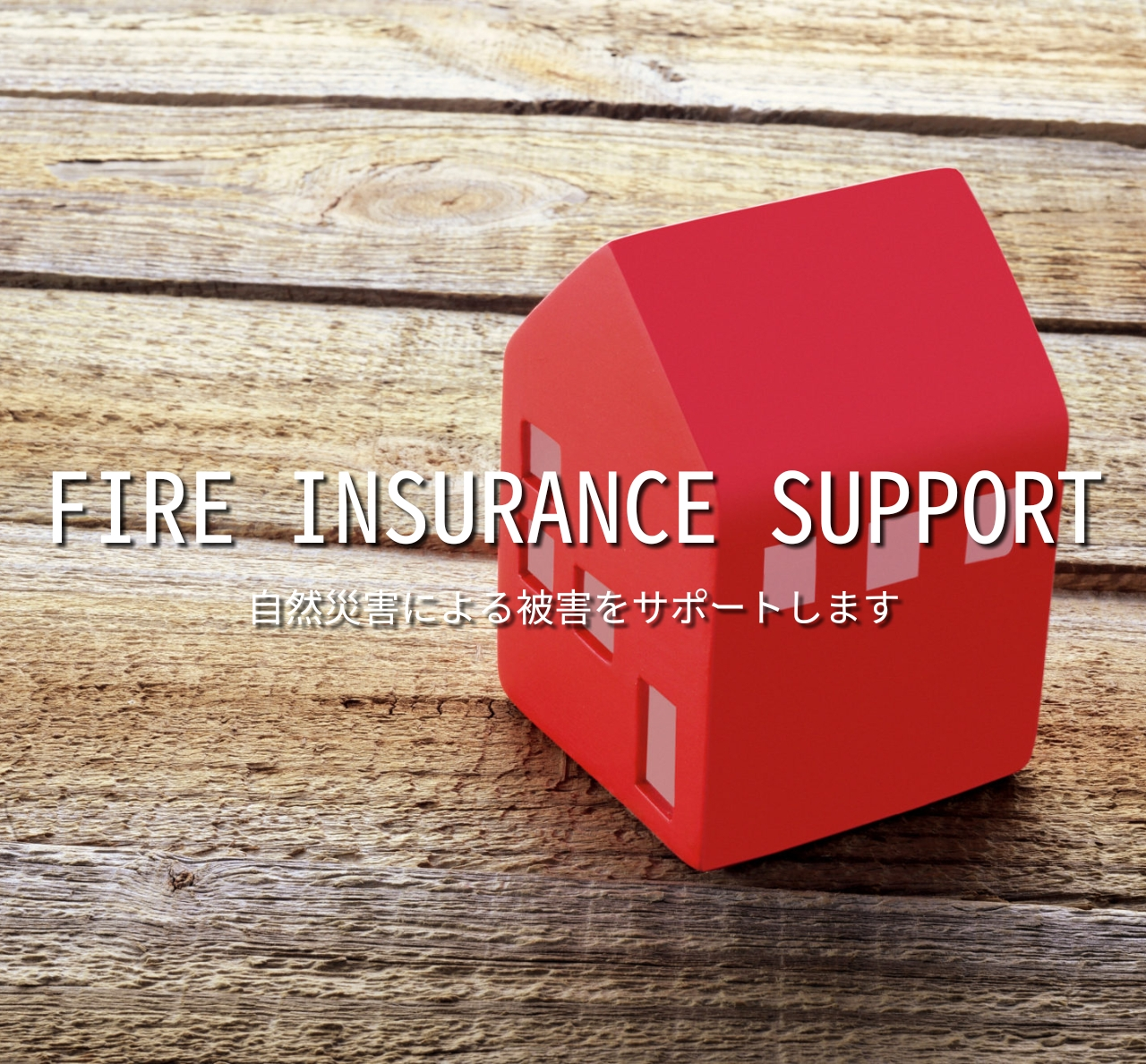 火災保険の有効利用