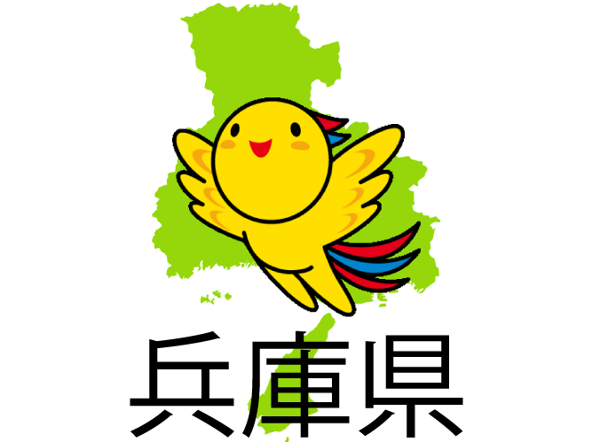 兵庫県の助成金